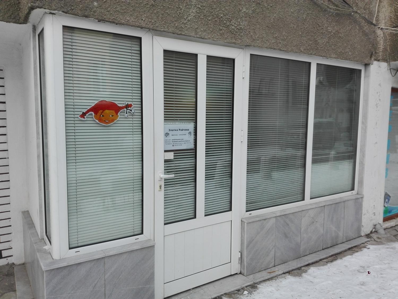 фризьорски салон Пипи - Хасково